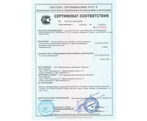 Сертификаты Гранд Лайн