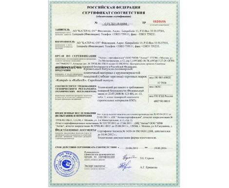 Сертификаты Катепал