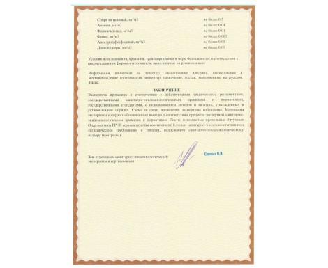 Сертификаты Onduline